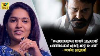 Saniya Iyappan Talks About Lucifer #LTalks   Mohanlal   Prithviraj Sukumaran   Manju Warrier