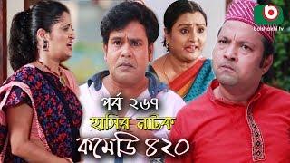 দম ফাটানো হাসির নাটক - Comedy 420 | EP - 267 | Mir Sabbir, Ahona, Siddik, Chitrolekha Guho, Alvi