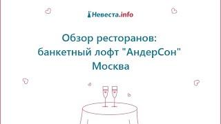 "Обзор ресторана: банкетный лофт ""АндерСон"", Москва"