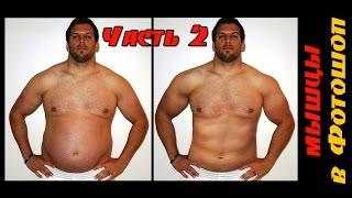 Как накачать мышцы в Фотошоп. Часть 2. Накачиваем грудь и пресс