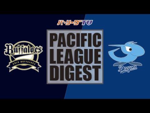 2017年6月9日 オリックス対中日 試合ダイジェスト - YouTube