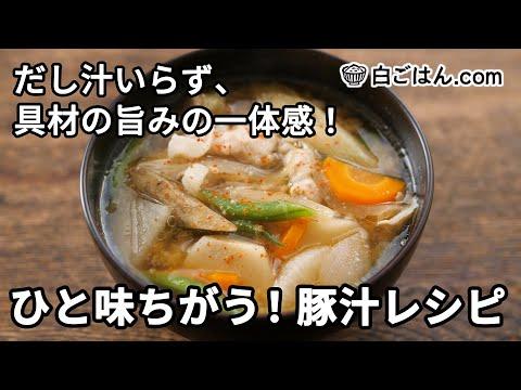 豚汁の作り方(Pork Miso Soup / Tonjiru)