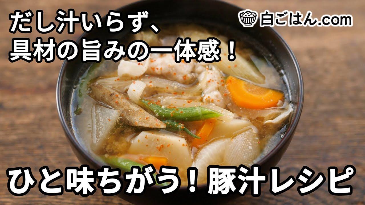 人気 位 レシピ 豚汁 1