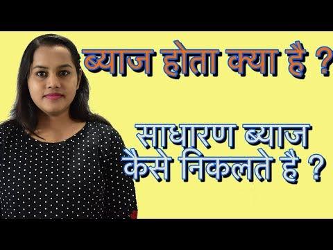 ब्याज होता क्या है ? Simple Interest in Hindi साधारण ब्याज कैसे निकालते है ?