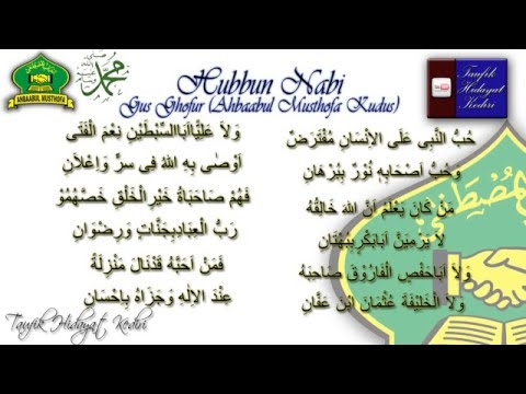 Teks Hubbun Nabi - Ahbaabul Musthofa Kudus (Gus Ghofur) + MP3
