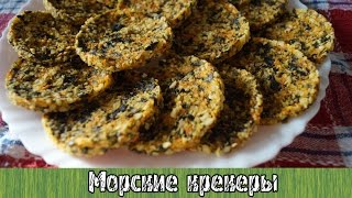 Морские крекеры | Рецепты сыроедов