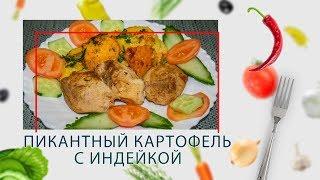 Мультиварка-скороварка. Пикантный картофель с индейкой (2 в 1) в ARC–514D