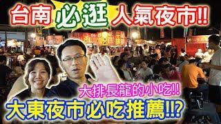 大東夜市台南三大夜市在地人推薦必吃銅板美食大吃大喝完全停 ...