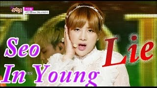 Watch Seo In Young Lie video
