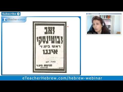 Shiva (Bereavement).  Modern Hebrew Webinar | by eTeacherHebrew.com