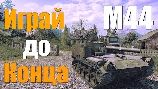 М44 - Играй до конца