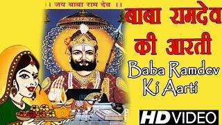 """Baba Ramdev Ki Aarti """"Best Aarti of bvaba Ramdev"""" Album: Baba Sunle Mhara Hello"""