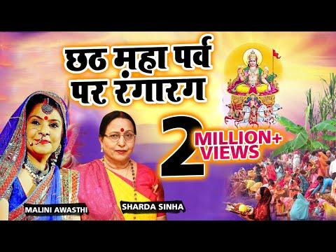 शारदा सिन्हा का सुपर हिट Live Show || पटना से वैदा ,अमवा महुवा के झूमे  || Digital Bhakti Sagar 2017