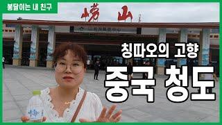 #13. 봉달이의 낭만여행-칭따오의 고향, 중국 청도 …