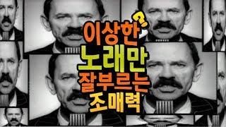 이상한 노래만 잘부르는 조매력 Scatman Ski Ba Bop Ba Dop Bop Scatman John Cover Live