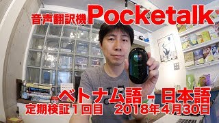 Travis(Pocketalk) Vietnamese and Japanese translation regular verification ベトナム語と日本語のPocketalk定期検証
