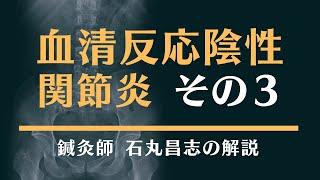➂血清反応陰性関節炎について | 町田の鍼灸整骨院 東洋医学専門