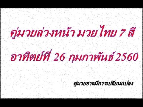 วิจารณ์มวยไทย 7 สี อาทิตย์ที่ 26 กุมภาพันธ์ 2560 (คู่มวยล่วงหน้า)