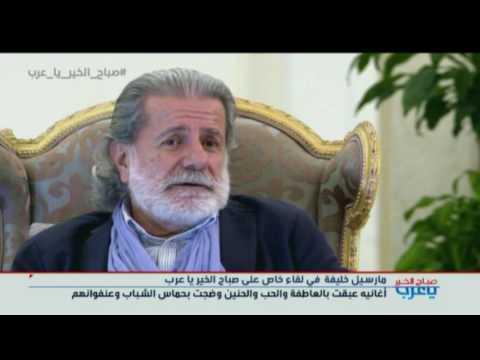 Marcel Khalifeh Interview - Sabah AlKheir Ya Arab