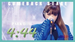 [hot] Park Bom 4:44 , 박봄 4시 44분 Show Music Core 20190511