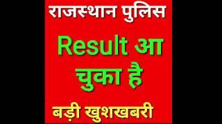 Rajasthan police result declared || राजस्थान पुलिस result हुआ jari