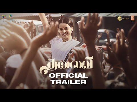Thalaivi | Official Trailer (Tamil) | Kangana Ranaut | Arvind Swamy | Vijay | 23rd April