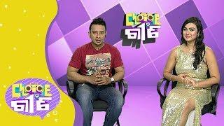 Choice Ra Gita | Aishwariya Odia Actress | You Choose We Play | Tarang Music