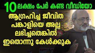 Fr Suresh Jose OFM - വിവാഹജീവിതത്തിൽ ആഗ്രഹിച്ച പങ്കാളിയെയല്ല നിങ്ങൾക്ക് കിട്ടിയതെങ്കിൽ