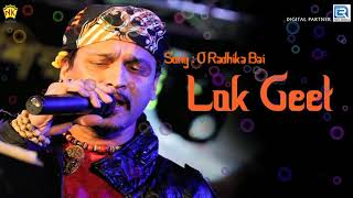 Assamese New Song 2018 O Radhika Bai Pranita Baishya, Zubeen Garg Lokogeet NK Production.mp3