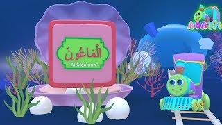 Erfahren Sie, sure [AL-MAA'UUN] Koran für Kinder | Suchen und Finden Cartoon