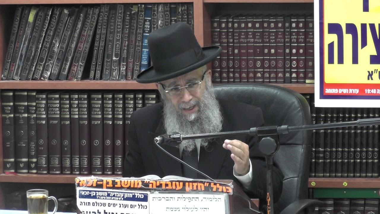 הרב גדעון בן משה :  שבת . הלכות מוקצה מחמת חסרון כיס .