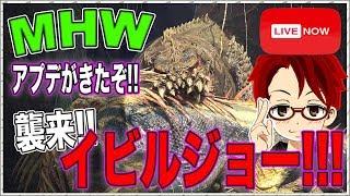 【MHW】ついに来た!イビルジョーを見に行こう!【モンハンワールド】 thumbnail
