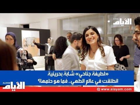 «لطيفة جناحي» شابة بحرينية انطلقت في عالم الطهي.. فما هو حلمها؟  - نشر قبل 2 ساعة