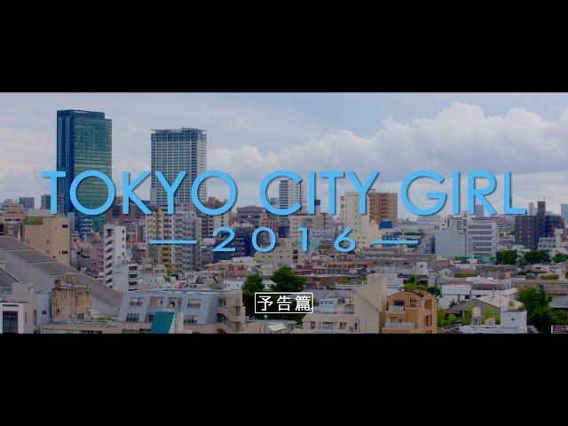 映画『TOKYO CITY GIRL -2016-』本予告 (fumika/Ms.OOJA ver.)