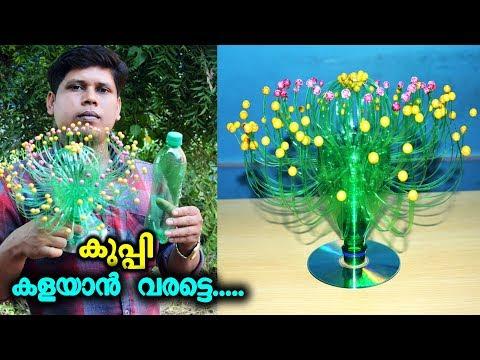 കുപ്പി കളയാൻ വരട്ടെ... DIY Waste Bottle Craft In Malayalam