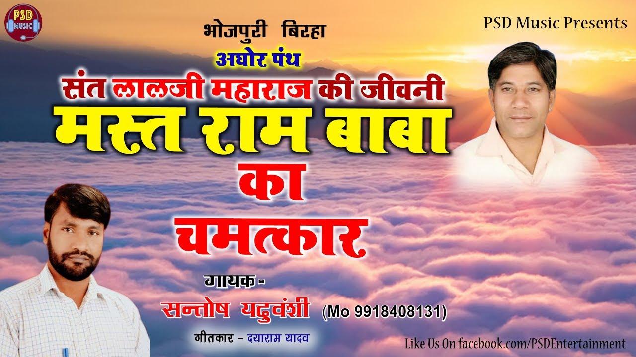 भोजपुरी बिरहा | मस्त राम बाबा का चमत्कार || संतोष यादव यदुबंशी