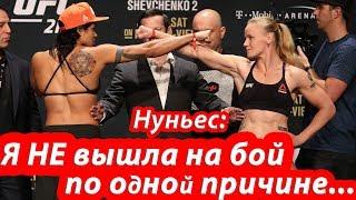 Аманда Нуньес рассказала почему не вышла против Валентины Шевченко.