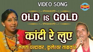 Gambar cover kandi re luve  !! Singer - Mamta Chandrakar & kulesvar tamrakar,   apna anchal !! CG Video Song