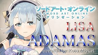 LiSA 『ADAMAS』- (Full ) ソードアート・オンライン アリシゼーション OP 【covered by 琴みゆり】