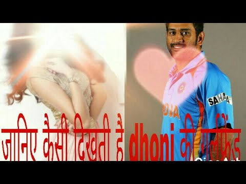 m.s dhoni 's first girlfriend photos