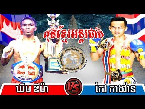 Khim Dima vs Keo Kangvan(thai), Khmer Boxing TV5 08 Dec 2017, Official Kun Khmer International