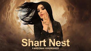 Фарзонаи Хуршед - Шарт нест | Farzonai Khurshed - Shart nest