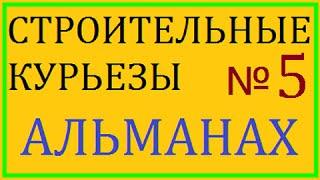 Альманах строительные курьёзы 5 выпуск(, 2015-06-16T20:21:43.000Z)