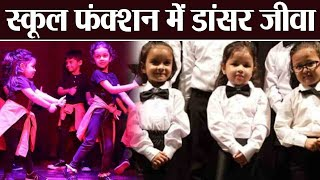 MS Dhoni's daughter Ziva Dhoni Performs in School Function, Watch Pictures | वनइंडिया हिंदी