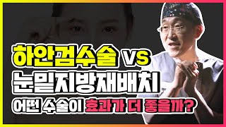 #하안검수술  vs #눈밑지방재배치 차이 알고 있어?