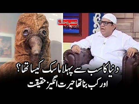 Invention Of First Face Mask   Complete Detail Of Face Mask   Hasb e Haal   Dunya News   HH1