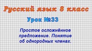 Русский язык 8 класс (Урок№33 - Простое осложнённое предложение. Понятие об однородных членах.)