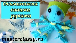 Игрушки своими руками для детей. Осьминог из фоамирана: видео урок. Как сделать осьминога?