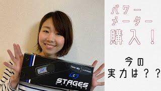 YOPIさんパワーメーターを買う。今の実力は??【ロードバイク FTPテスト】 thumbnail