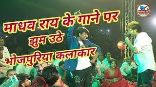 माधव राय के गाने पर झूम उठे भोजपुरिया कलाकार//madhav rai entertainment